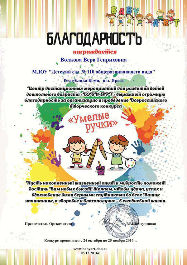 Беби арт конкурсы умелые руки регистрация